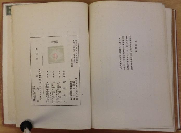 Spencer_Gillen-1943-Final_pages1