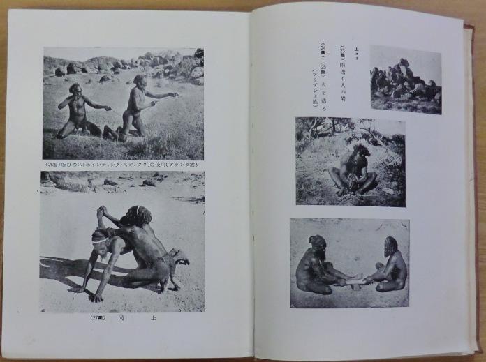 Spencer_Gillen-1943-images2